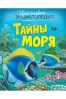 Твоя первая энциклопедия. Тайны моря