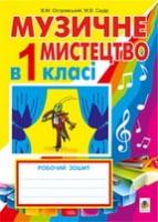 Робочий зошит.Музичне мистецтво в 1 класі. Володимир Островський, Мар'ян Сидір. Богдан