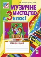 Музичне мистецтво в 3 класі : робочий зошит для загальноосвітніх навчальних закладів.(за програмою 2012 р.+ голограма)