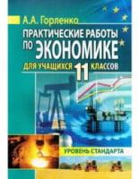 Практические работы по экономике для учащихся 11 классов .уровень стандарта.  А.А.Горленко.  Каменец-Подольский: Аксиома