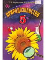 Підручник. Природознавство. 5 клас. Т. В. Коршевнюк., В. І. Баштовий. Генеза.
