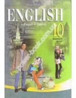Підручник. Англійська мова. 10 клас. ENGLISH Pupil's Book. Для загальноосвітніх навчальних закладів. Рівень стандарту. О. Карп'юк.  Астон.