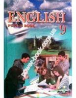 Підручник. Ангійська мова. ENGLISH. Pupil's book. 9 клас. Карп'юк О. Д. Астон.