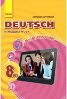 Нallо, Freunde! Німецька мова. 8 клас. Нова програма. С. І. Сотникова. Ранок. 2016