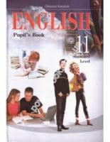 Підручник. Англійська мова 11 клас. Pupil's Book. Standard level. Карп'юк О. Д. Лібра-Терра