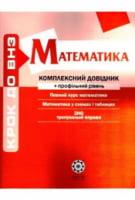 КД. Математика + профільний рівень