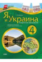 Мій конспект. Я и Украина. Гражданское образование. 4 класс