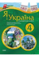 Мій конспект. Я і Україна. Громадянська освіта. 4 клас