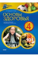 Мій конспект. Основы здоровья. 4 класс. Для русских школ