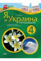 Мій конспект. Я и Украина. Природоведение. 4 класс. Для русских школ