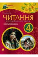 Мій конспект. Читання. 4 клас (для шкіл з російською мовою навчання)