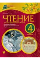 Мій конспект. Чтение. 4 класс. І семестр (для школ с русским языком обучения). По учебнику Гудзик И. Ф.
