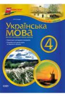 Мій конспект. Українська мова. 4 клас. Для шкіл з російською мовою навчання