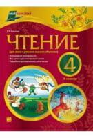 Мій конспект. Чтение. 4 класс. ІІ семестр (для школ с русским языком обучения). По учебнику Гудзик И. Ф.