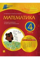 Мій конспект. Математика. 4 класс. ІІ семестр. Для школ с русским языком обучения