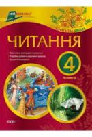 Мій конспект. Читання. 4 клас. ІІ семестр (за читанкою О. Я. Савченко)