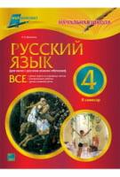 Русский язык. 4 класс. ІІ семестр (для школ с русским языком обучения)