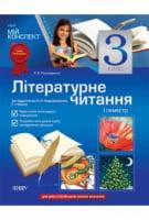 Літературне читання 3 клас. І семестр. Для шкіл з російською мовою навчання (за підручником О. Н. Хорошковської, Г. І. Охоти)