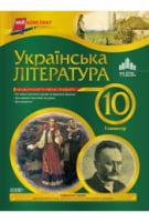 Мій конспект. Українська література. 10 клас. Академічний та рівень стандарту. І семестр