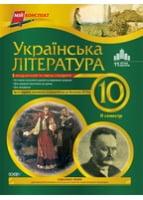 Мій конспект. Українська література. 10 клас. Академічний та рівень стандарту. ІІ семестр