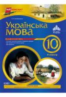 Мій конспект. Українська мова. 10 клас. Академічний рівень. ІІ семестр
