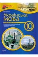 Мій конспект. Українська мова. 10 клас. Рівень стандарту