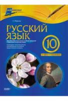 Мой конспект. Русский язык. 10 класс. Академический уровень. Для общеобразовательных учебных заведений с обучением на русском языке.