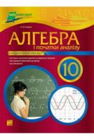 Мій конспект. Алгебра і початки аналізу. 10 клас. Академічний рівень