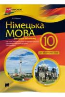 Мій конспект. Німецька мова (як 2-а іноземна). 10 клас