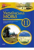 Мій конспект. Українська мова. 11 клас. Рівень стандарту