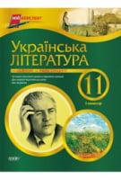 Мій конспект. Українська література. 11 клас. 1 семестр. Академічний та рівень стандарту