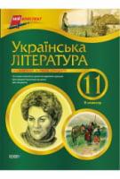 Мій конспект. Українська література. 11 клас. 2 семестр. Академічний та рівень стандарту