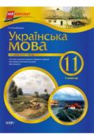 Мій конспект. Українська мова. 11 клас. 1 семестр. Академічний рівень