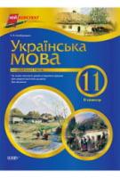 Мій конспект. Українська мова. 11 клас. 2 семестр. Академічний рівень