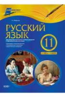 Мой конспект. Русский язык. 11 класс. Уровень стандарт. Для образовательных учебных заведений с обучением на русском языке