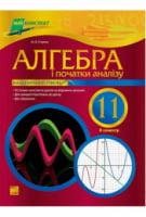 Мій конспект. Алгебра і початки аналізу. 11 клас. Академічний рівень. ІІ семестр
