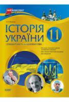 Мій конспект. Історія України. 11 клас. Стандартний та академічний рівні