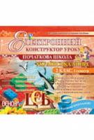 Електронний конструктор уроку. Українська мова. 2 клас. 1 семестр