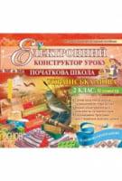 Електронний конструктор уроку. Українська мова. 2 клас. 2 семестр