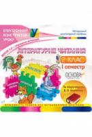 Електронний конструктор уроку. Літературне читання. 2 клас. 2 семестр (за підручником В. О. Науменко)