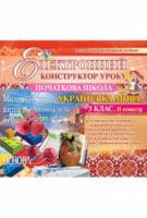Електронний конструктор уроку. Українська мова. 3 клас. 2 семестр