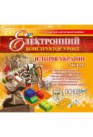 Електронний конструктор уроку.Історя України.7 клас
