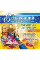 Електронний конструктор уроку. Українська література. 8 клас