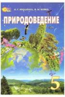 Учебник. Природоведение, 5 класс. Ярошенко О.Г., Бойко В.М.