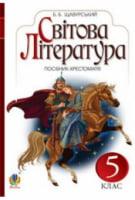 Світова література. Посібник-хрестоматія для 5 класу. Борис Щавурський.