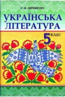 Підручник. Українська література. 5 клас. Авраменко О. М.