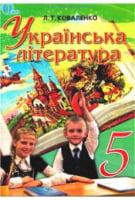 Підручник. Українська література 5 клас. Коваленко Л.Т.