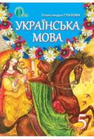 Підручник. Українська мова 5 клас. Глазова О.П. Освита. 2015