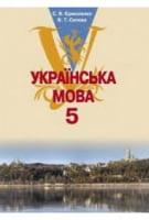 Підручник. Українська мова, 5 клас. Єрмоленко С.Я., Сичова В.Т.