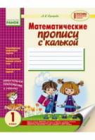 Математические прописи с калькой. Сухарева Л.С.